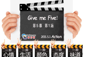 Give me Five!关于2015五一的