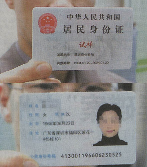 Chinese resident id number generator