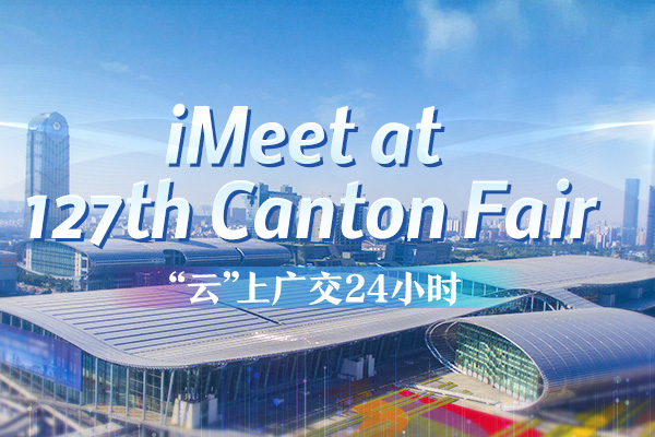 Video | A fresh look at the 127th Canton Fair in a day