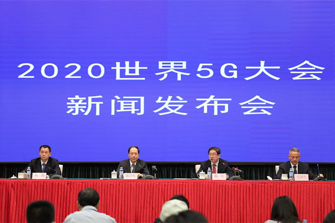 Guangzhou to hold the 2020 World 5G Convention on November 26