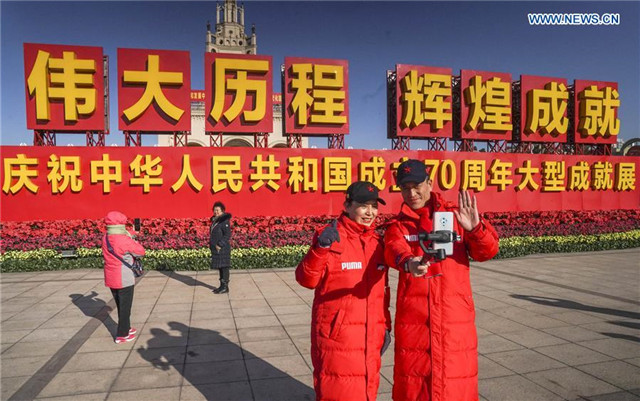 Exhibition of achievements marking 70th anniv. of PRC founding concludes