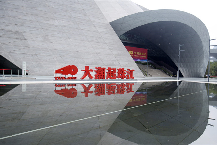 Exhibition to mark Guangdong's 40 years of reform