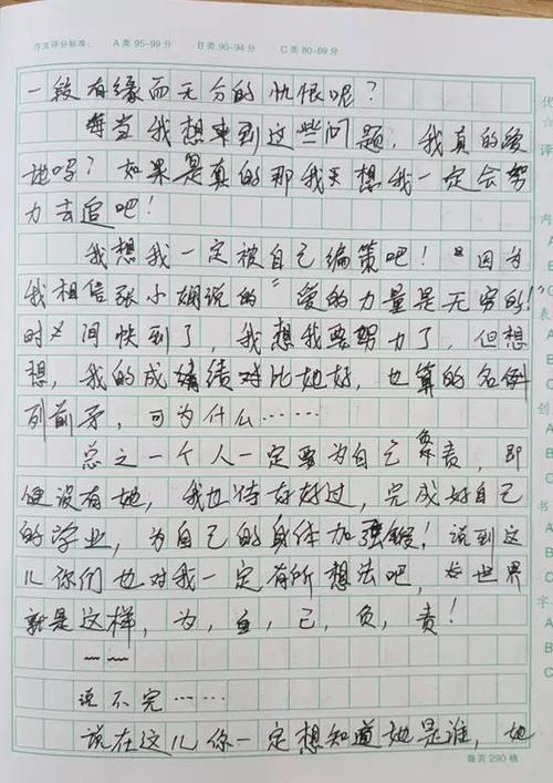 小学男生写霸气早恋作文 老师:你很牛,我很惭愧